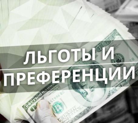 IKONKA-dlya-LGOTY-I-PREFERENCII