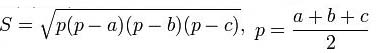 formula-ploshhadi-treugolnika